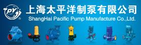 上海太平洋制泵有限公司