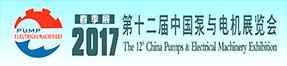 2016第十届中国泵与电机展览会