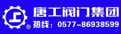中国唐工雷火app官网