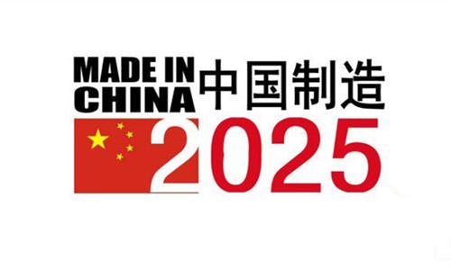 中国制造2025 如何抓住智能制造产业链机会