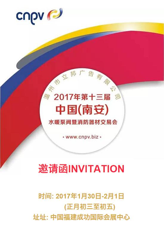 第十三届中国(南安)水暖泵阀暨消防器材交易会