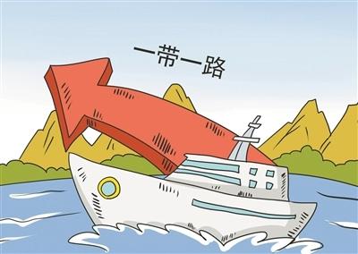"""""""一带一路""""建设成果显著 中国制造迎发展机遇"""