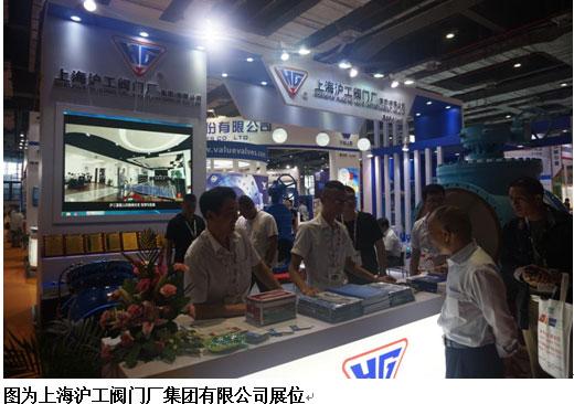 江苏阀协,中核科技等江苏一批阀门企业参展上海国际泵阀展览会