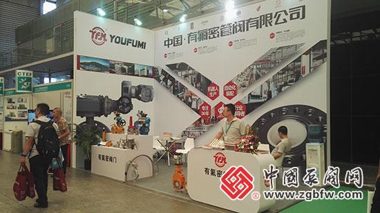 有氟密管阀有限公司亮相第九届中国(上海)国际石油化工技术装备展览会