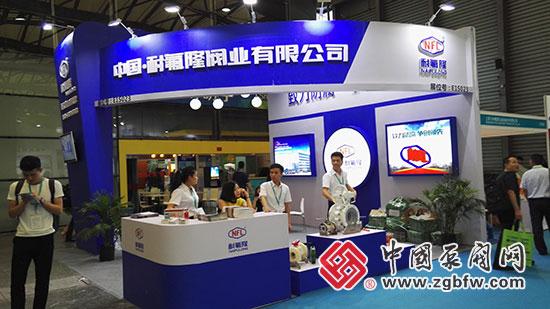 耐氟隆阀业有限公司亮相第九届中国(上海)国际石油化工技术装备展览会