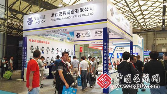 浙江安构阀业有限公司亮相第九届中国(上海)国际石油化工技术装备展览会