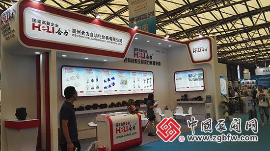 温州合力自动化仪表有限公司亮相第九届中国(上海)国际石油化工技术装备展览会