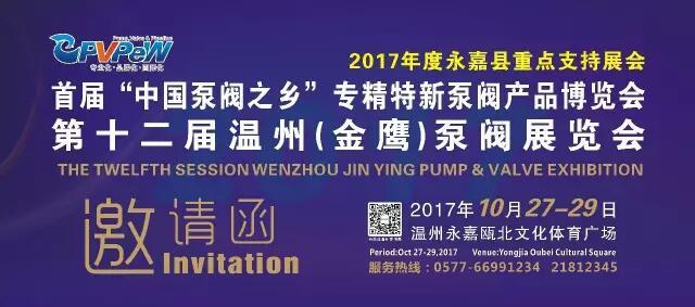 金秋十月,中国泵阀之乡――专业泵阀展会欢迎您!