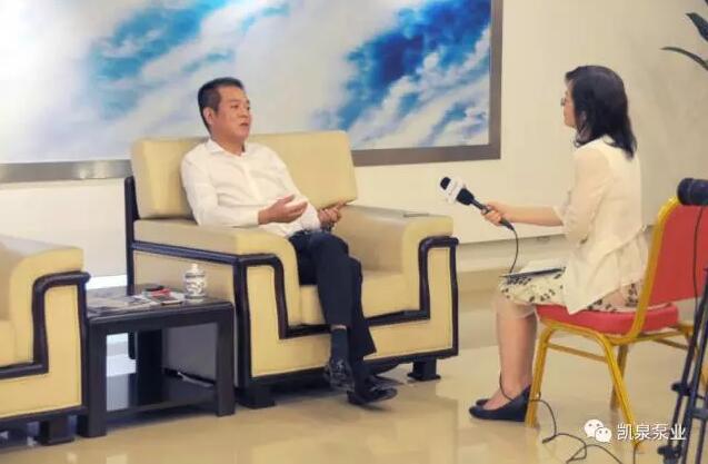 上海凯泉泵业(集团)有限公司董事长兼总裁林凯文先生专访图片