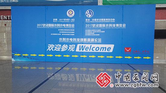 2017中国(武汉)国际水利水电博览会在武汉国际博览中心成功举办