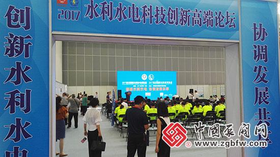 2017中国武汉水利水电科技创新高端论坛