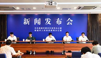 江蘇省南通市在滬商談智能裝備產業合作