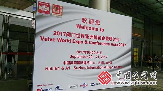 2017阀门世界亚洲博览会暨研讨会在苏州国际博览中心成功举办