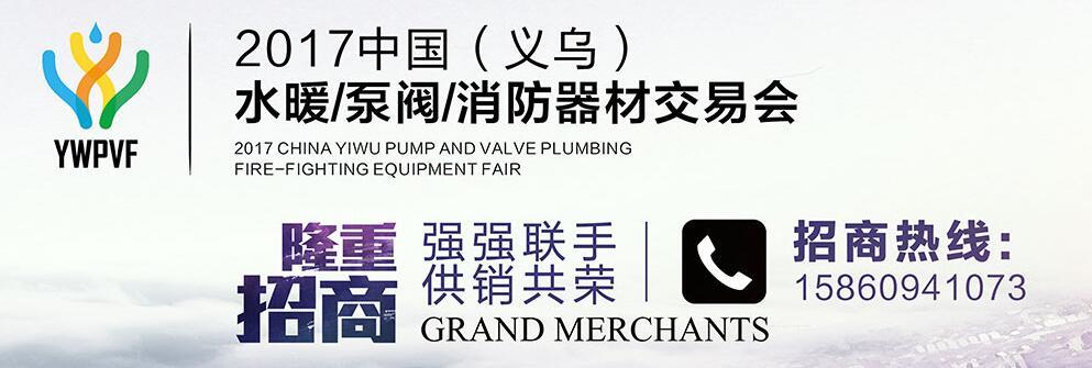 中国(义乌)水暖、泵阀、消防器材交易会将于2017年11月9-11日在义乌国际博览中心举行