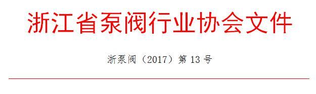 关于举办温州泵阀产业专精特新专题研讨会的通知