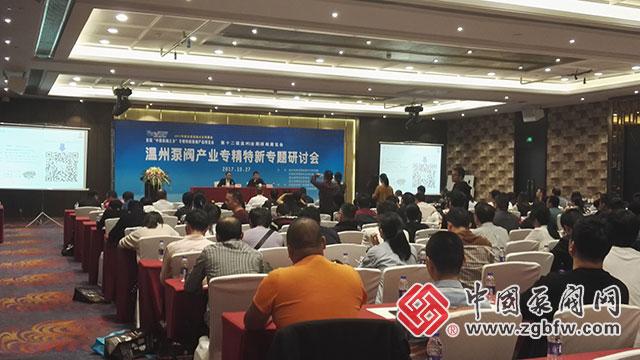 温州泵阀产业专精特新专题研讨会