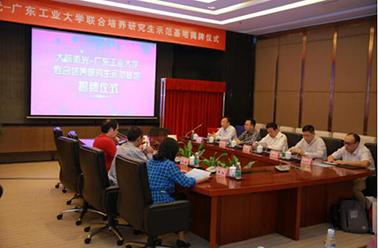 大族激光 广东工业大学联合培养研究生示范基地揭牌图片