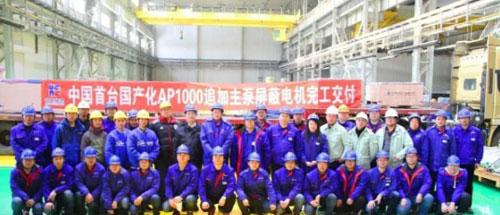 中国首台国产化AP1000追加主泵屏蔽电机完工交付