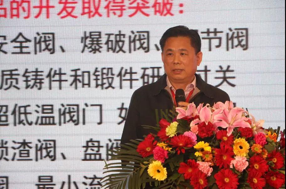 中国阀协秘书长宋银立发布主旨演讲