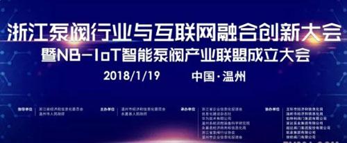 浙江泵閥行業與互聯網融合創新大會暨NB-IoT智能泵閥產業聯盟成立大會將在溫州召開
