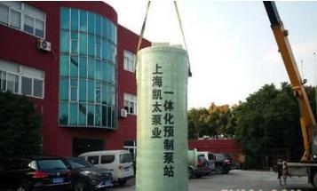 上海凯太泵业污水提升设备
