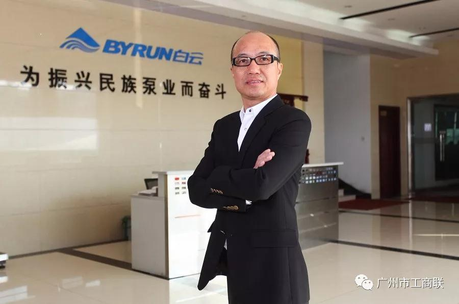 广州市总商会副会长、白云泵业集团董事长孙建云