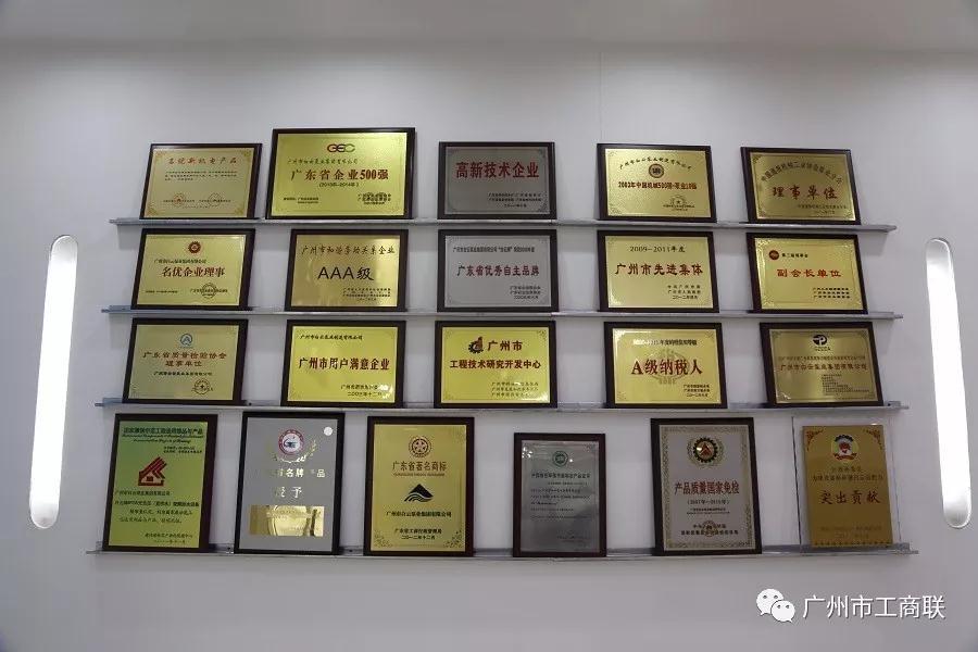 白云泵业集团荣誉墙