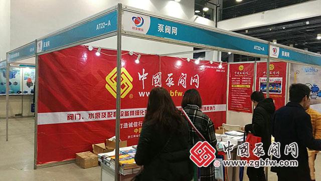 中国泵阀网参加2018中国(台州)电机与泵展览会