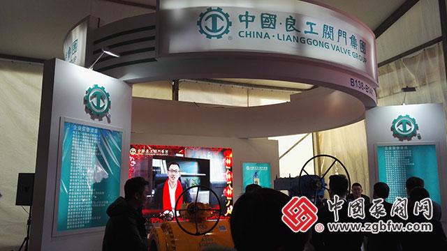 良工阀门集团有限公司参加2018第二届龙湾(中国阀门城)阀门展览会