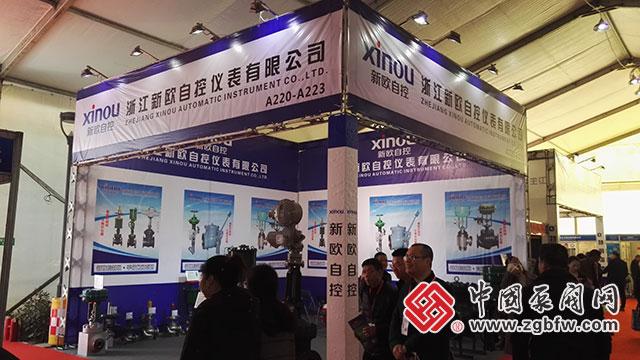浙江新欧自控仪表有限公司参加2018第二届龙湾(中国阀门城)阀门展览会