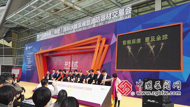2018第十四届中国(南安)国际水暖泵阀暨消防器材交易会(CNPV2018)