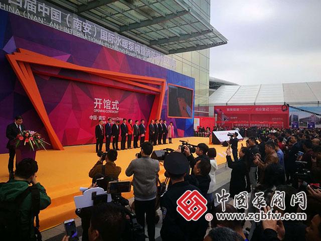2018第十四届中国(南安)国际水暖泵阀暨消防器材交易会(CNPV2018)在福建成功国际会展中心隆重开幕