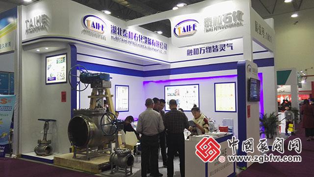 湖北泰和石化设备有限公司参加2018第十四届中国(南安)国际水暖泵阀暨消防器材交易会