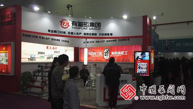 有氟密集团参加2018第十四届中国(南安)国际水暖泵阀暨消防器材交易会