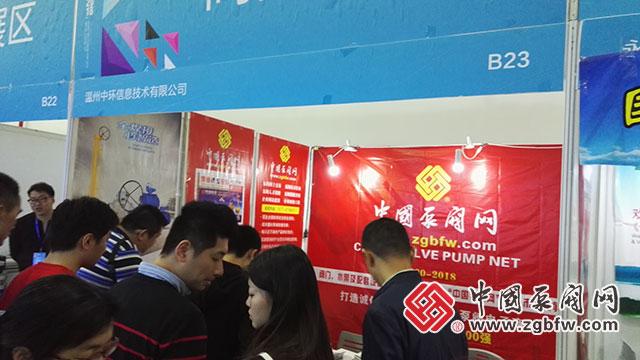 中国泵阀网参加2018第十四届中国(南安)国际水暖泵阀暨消防器材交易会