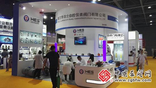浙江华尔士自控仪表阀门有限公司参加2018 FLOWTECH广东国际泵管阀展