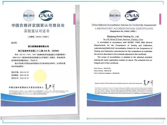 浙江新海检测有限公司实验室顺利通过 CNAS 认证