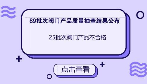 89批次<b>亚虎国际官网</b>产品质量抽查结果公布 25批次不合格