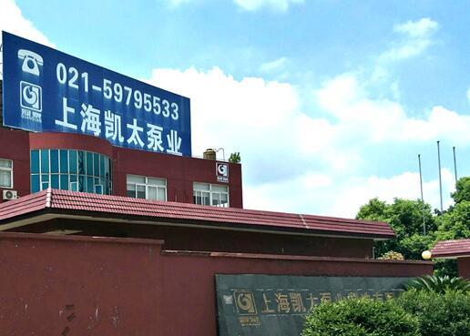 上海凯太泵业:用专业引领品质