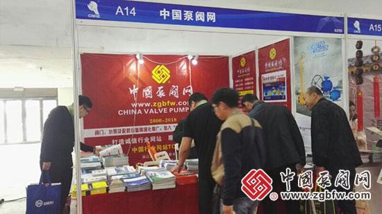中国泵阀网参加第21届中国东北国际泵阀管道清洁设备机电展览会