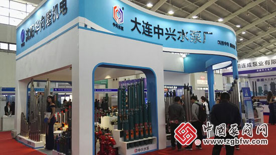 大连中兴水泵厂参加2018第21届中国东北国际五金工具展览会暨泵阀管道清洁设备机电展览会