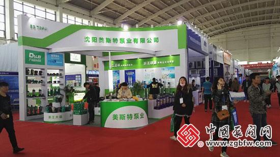 沈阳美斯特泵业有限公司参加2018第21届中国东北国际五金工具展览会暨泵阀管道清洁设备机电展览会
