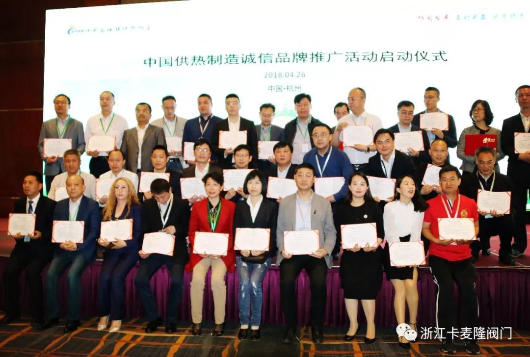 2018年中國城鎮供熱協會第一批中國供熱制造誠信品牌頒獎現場