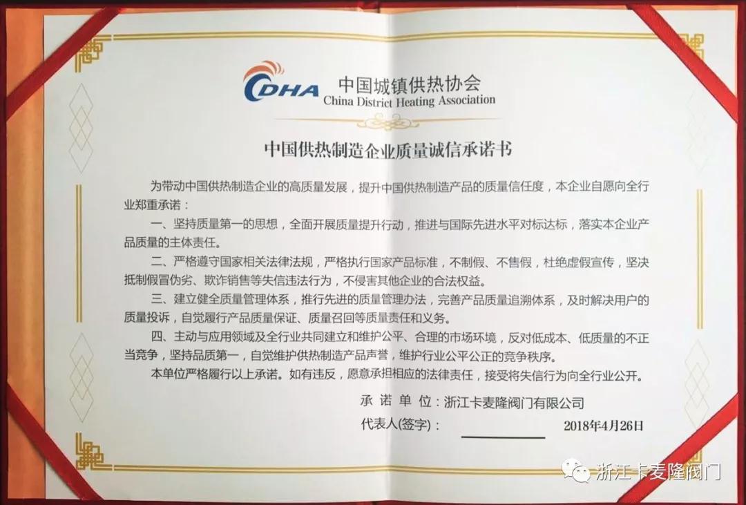 2018年中國城鎮供熱協會第一批中國供熱制造誠信品牌榮譽證書