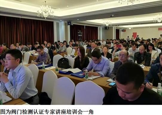 江苏阀协在苏州举行<b>阀门</b>检测认证专家讲座培训会