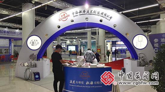 松海法兰制造有限公司参加2018中国(淄博)通用机械博览会暨泵阀化工装备展览会