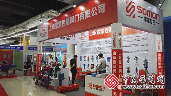 上海索蒙控制有限公司参加2018中国(淄博)通用机械博览会暨泵阀化工装备展览会
