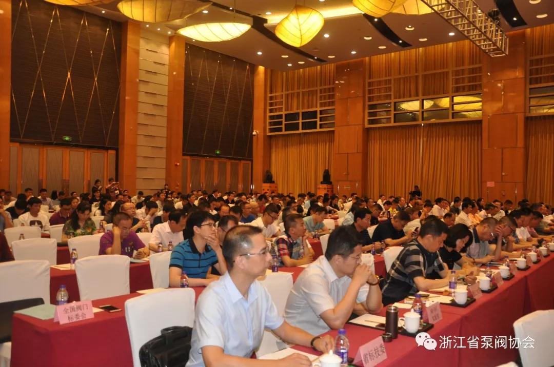 第五屆全國閥門標準化技術委員會第二次會議