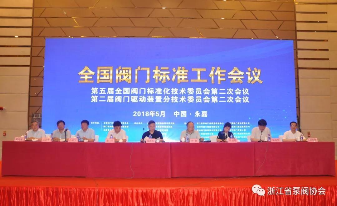 全國閥門標準工作會議第五屆全國閥門標準化技術委員會第二次會議