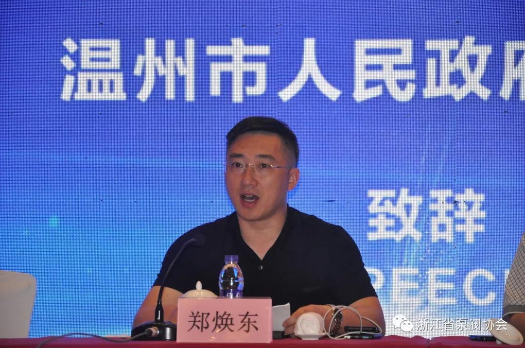 全國閥門標準工作會議:溫州市政府副秘書長鄭煥東致辭